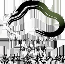 JA香川県 高松盆栽の郷