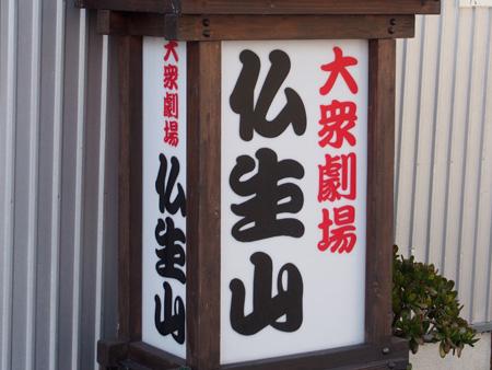ことでん仏生山駅から徒歩2分とアクセスの良さもおすすめ。