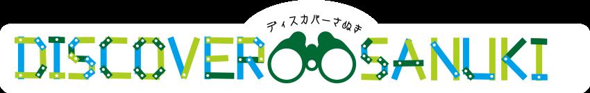 高松産業観光