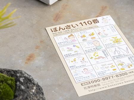 「ぼんさい110番」は、盆栽についての困りごとなど、受講者なら花澤さんに直接電話で相談できます。